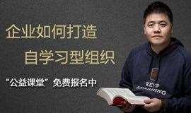 樊登读书,走进企业,共建学习型组织,公益课堂免费报名中!