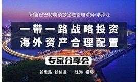 报名富力公主湾横琴发布会,赢免费新马5天4夜豪华游!!