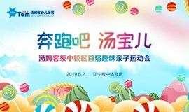 """""""奔跑吧湯寶兒""""湯姆客綏中校區首屆趣味親子運動會"""