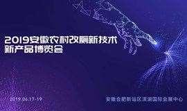 2019安徽农村改厕新技术新产品博览会