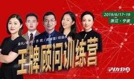 相约宁波!2019早教王牌顾问训练营(宁波站)火热报名中!