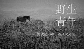 野生青年丨蝦嗶嗶竹酒會   福州人力資源/勞務派遣方向創業的那些坑