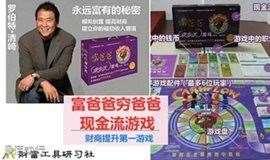 【财商现金流游戏】第117期