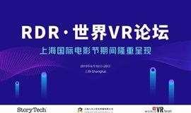 重磅 | RDR·世界VR论坛-上海国际电影节期间隆重呈现!