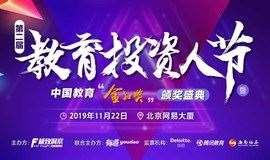 """第二届投资人节暨中国教育""""金知奖""""颁奖盛典"""