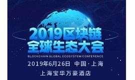 2019区块链全球生态大会