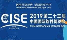 第二十三届中国国际软件博览会