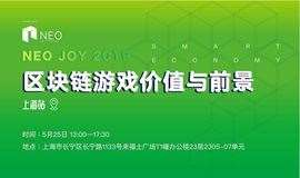 NEO JOY 2019 上海站 | 区块链游戏价值与前景