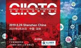 2019全球工业物联网峰会暨颁奖盛典-GIIOTC
