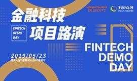 金融科技项目路演 一 Fintech Demo Day