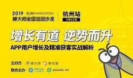 蝉大师全国巡回沙龙【杭州站】| ASO榜单优化实战经验、APP用户增长、金融行业精准获客、电商流量获取