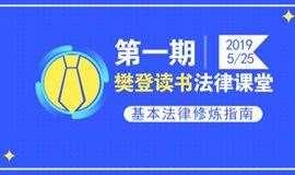 【樊登读书 女性法律课堂】第一期:法律修炼指南!