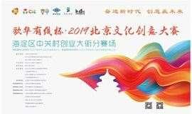 2019北京文化创意大赛海淀赛区