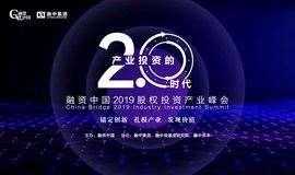 2.0產業投資的時代——融資中國2019股權投資產業峰會