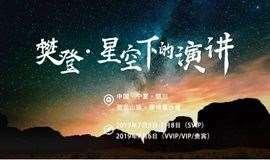 【樊登·星空下的演讲】史上首次3000人戈壁大漠主题演讲