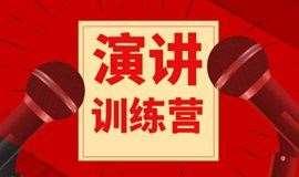 【樊登读书】8天演讲训练营第一期:线下学习+线上训练