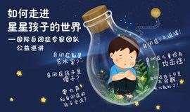 6.2武汉《如何走进星星孩子的世界》——国际自闭症专家团队公益巡讲