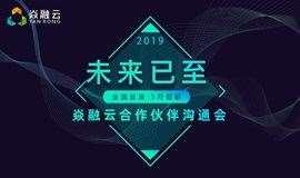 焱融云丨未来已至--2019合作伙伴沟通会 (天津站)