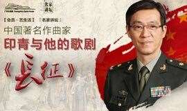 【会员·艺生活】~『名家讲坛』  中国著名作曲家印青与他的歌剧《长征》