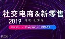 2019社交电商&新零售(上海)论坛