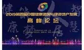 2019第四届中国健康建筑与绿色地产发展高峰论坛6月26日上海举办!