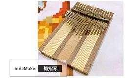 innoMaker | 拇指琴木工工作坊