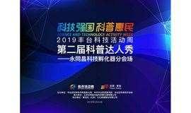 2019年丰台区科技周分会场活动--第二届科普达人秀
