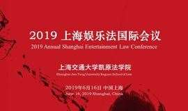 2019 上海娛樂法國際會議