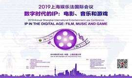 2019 上海娱?#22336;?#22269;际会议