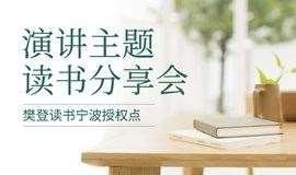 【樊登读书】《演讲的力量》&《高效演讲》读书分享会丨特邀嘉宾丨现场赠书
