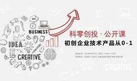 科零创投 · 武汉 || 第十一期 —— 初创企业技术产?#21453;?—1