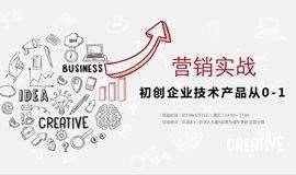 科零创投 · 武汉 || 第十一期 —— 初创企业技术产品从0—1