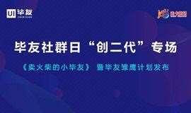 """毕友""""创二代""""专场:《卖火柴的小毕友》亲子实战话剧"""