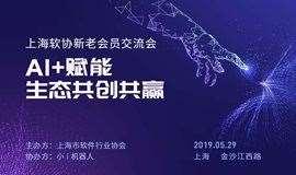 上海软协新老会员交流会—AI+赋能生态共创共赢