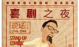 【端午喜剧之夜】脱口秀 相声 即兴喜剧 流行乐团——回味无穷笑爆你的初夏