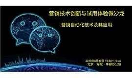 创新营销技术及服务号运营体验微沙龙 5月30日@北京