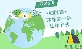 【樊登读书】郑州第1912期:《扫除道》践行绿色生活方式——垃圾分类