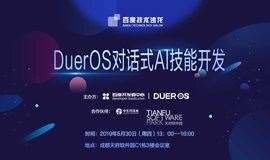 百度技术沙龙-DuerOS对话式AI技能开发