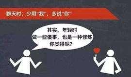 """读书会:""""怎样做一个高情商的人""""主题分享交友沙龙"""