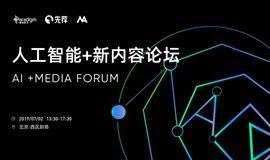 2019第二届人工智能+新内容论坛