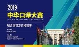 2019中华口译大赛(联合国官方支持)线上初赛报名入口(武汉)
