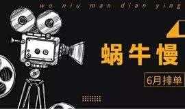 Slow Movie 2019.6 电影放映单(完整版)@蜗牛小酒馆