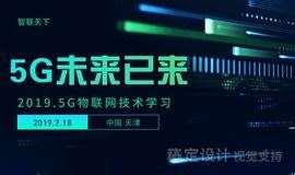 5G 智联天下 未来已来  相约天津