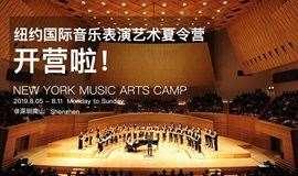 纽约国际音乐表演艺术夏令营深圳开营,含钢琴/大小提琴/合唱/戏剧/舞蹈/声乐/乐器课程。