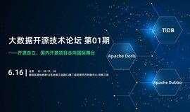 大数据开源技术论坛·第01期