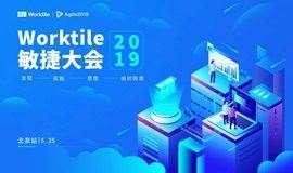 Worktile2019敏捷大会,北京站