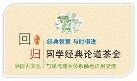 【一事精致•创业研习社】国学经典论道茶会:经典智慧 与时俱进