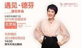 張德芬全國巡講北京站-6月8日 如何活出不受限的幸福人生?