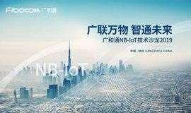 【沙龙•杭州】NB-IoT市场规模涨势喜人,百亿级大蛋糕来谈谈如何切分!