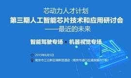 人工智能芯片技術和應用研討會